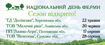 Дні Ферми