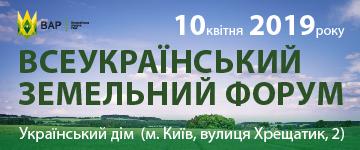 Всеукраїнський земельний форум