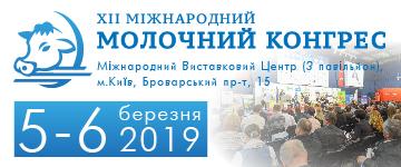 ХІІ Міжнародний молочний конгрес