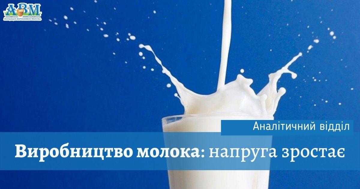 Виробництво молока: напруга зростає