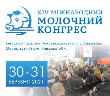 XIV Міжнародний молочний конгрес