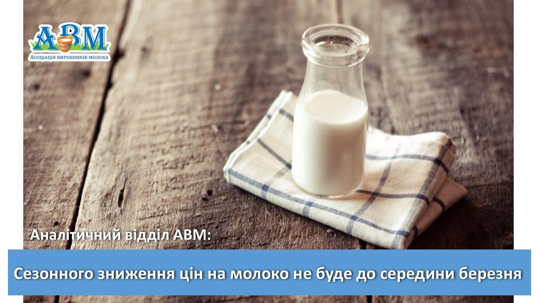 Сезонного зниження цін на молоко не буде до середини березня - аналітичний звіт АВМ