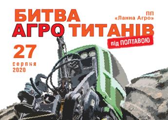 БТ2020 Полтава