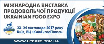 Перша міжнародна виставка продовольства Ukrainian Foo